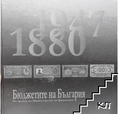 Бюджетите на България