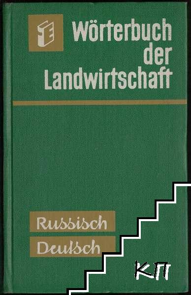 Wörterbuch der Landwirtschaft: Russisch-Deutsch