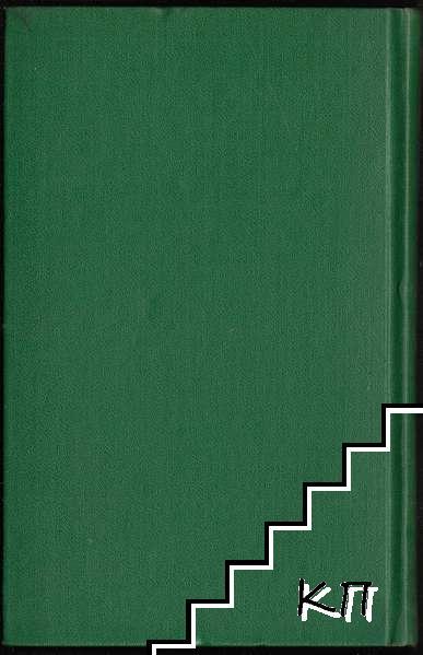 Wörterbuch der Landwirtschaft: Russisch-Deutsch (Допълнителна снимка 1)