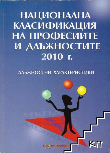 Национална класификация на професиите и длъжностите 2010