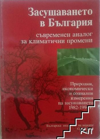 Засушаването в България. Съвременен аналог на климатични промени
