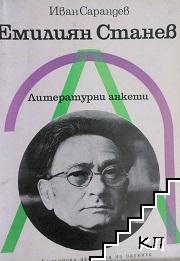 Емилиян Станев. Литературни анкети