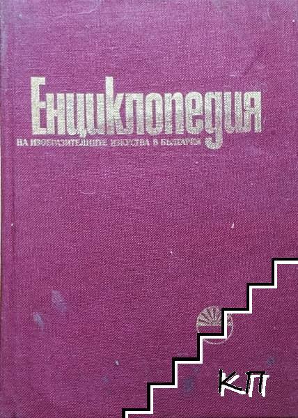 Енциклопедия на изобразителните изкуства в България в два тома. Tом 1: А-Л