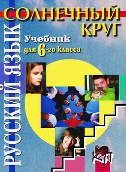 Солнечный круг. Русский язык для 6. класса