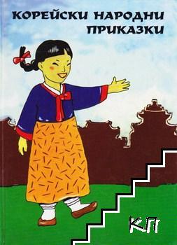 Корейски народни приказки