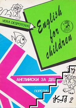 English for Children. Book 2