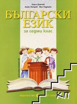 Български език за 7. клас. Учебна тетрадка. Книга за учителя. Тестови задачи