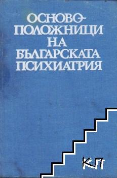 Основоположници на българската психиатрия