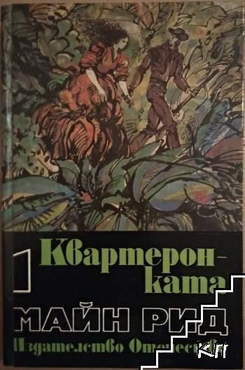 Избрани произведения в шест тома. Том 1: Квартеронката