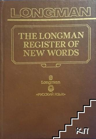 The Longman Register of New Words / Словарь новых слов английского языка