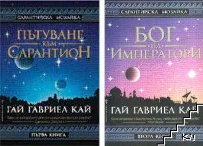 Сарантийска мозайка. Книга 1-2