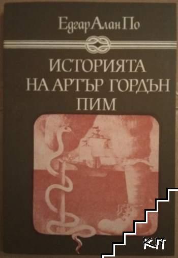 Историята на Артър Гордън Пим