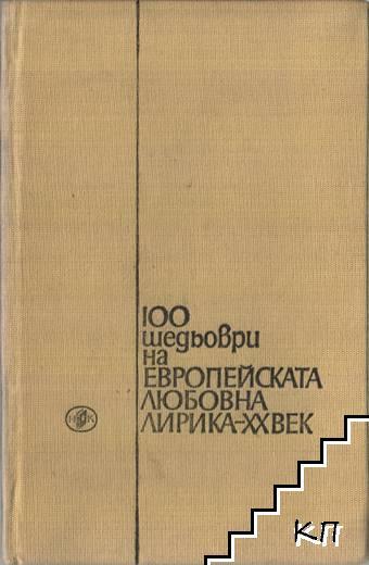 100 шедьоври на европейската любовна лирика - XX век