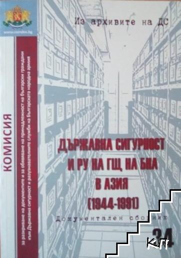 Из архивите на ДС. Том 34: Държавна сигурност и РУ на ГЩ на БНА в Азия (1944-1991)