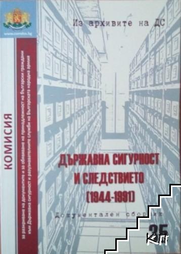 Из архивите на ДС. Том 35: Държавна сигурност и следствието (1944-1991)