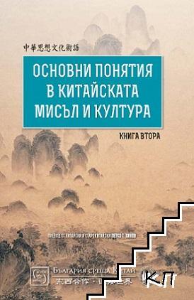 Основни понятия в китайската мисъл и култура. Книга 2