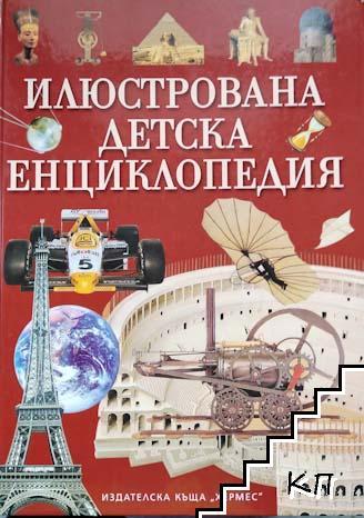 Илюстрована детска енциклопедия