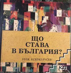 Що става в България?
