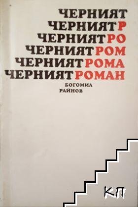 Черният роман