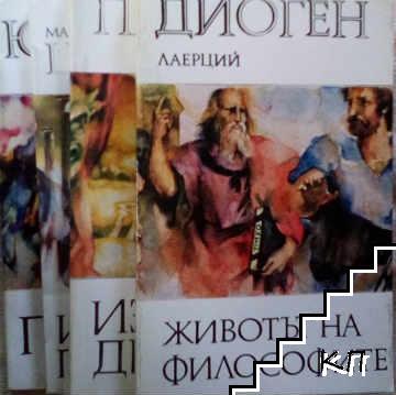 """Библиотека за антична литература """"Хермес"""". Комплект от 4 книги"""
