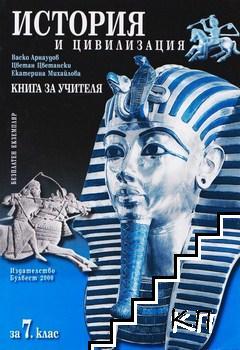 Книга за учителя по история и цивилизация за 7. клас