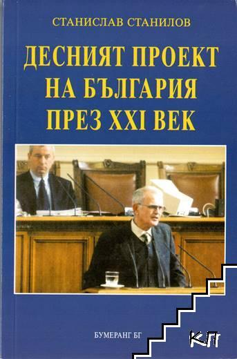 Десният проект на България през ХХI век