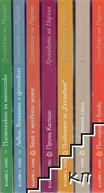 Хрониките на Нарния. Книга 1-7