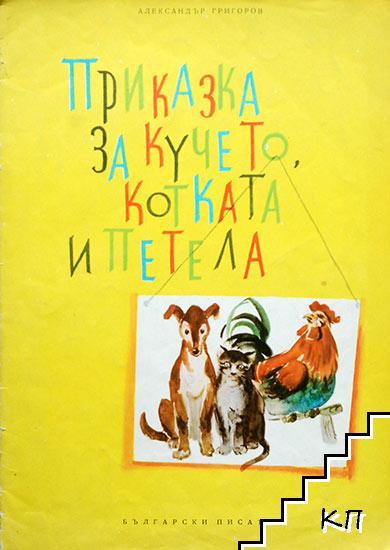 Приказка за кучето, котката и петела
