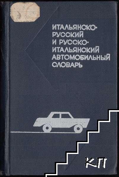 Итальянско-русский и русско-итальянский автомобильный словарь