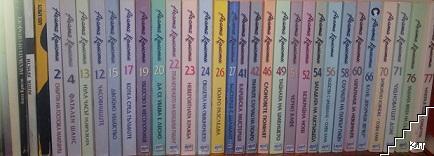 Агата Кристи. Комплект от 101 книги