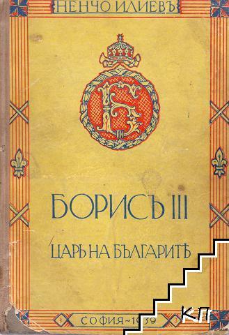 Борисъ III: Царь на българите