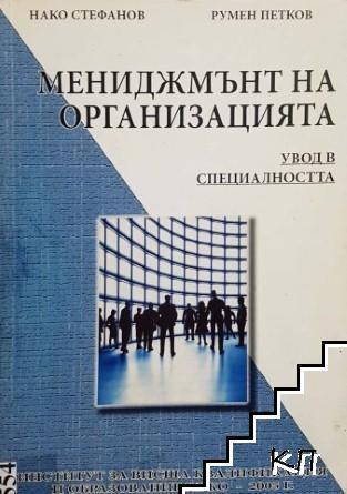 Мениджмънт на организацията