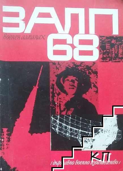 Залп 68