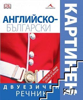Английско-български двуезичен картинен речник