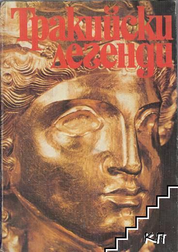 Тракийски легенди