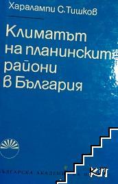 Климатът на планинските райони в България