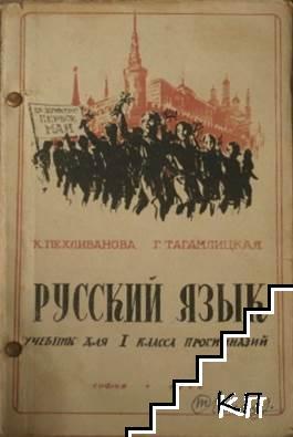 Русский язык. Учебник для 1. класса прогимназий