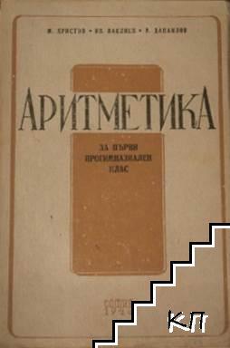 Аритметика за първи прогимназиален клас