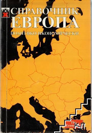 Справочник Европа