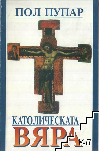 Католическата вяра