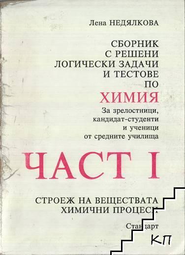 Сборник с решени логически задачи и тестове по химия. Част 1