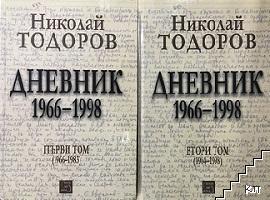 Дневник 1966-1998. Том 1-2