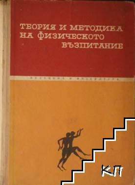 Теория и методика на физическото възпитание
