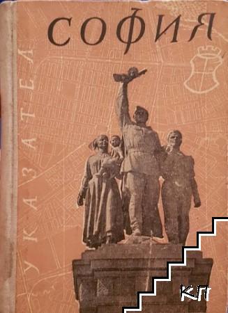 Указател за улиците, булевардите, площадите, местностите и кварталите на София