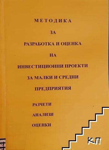 Методика за разработка и оценка на инвестиционни проекти за малки и средни предприятия
