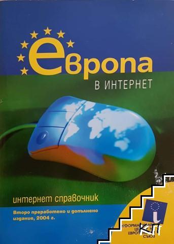 Европа в интернет