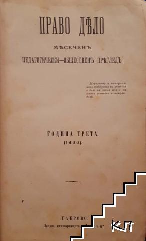Право дело. Кн. 1-10 / 1900