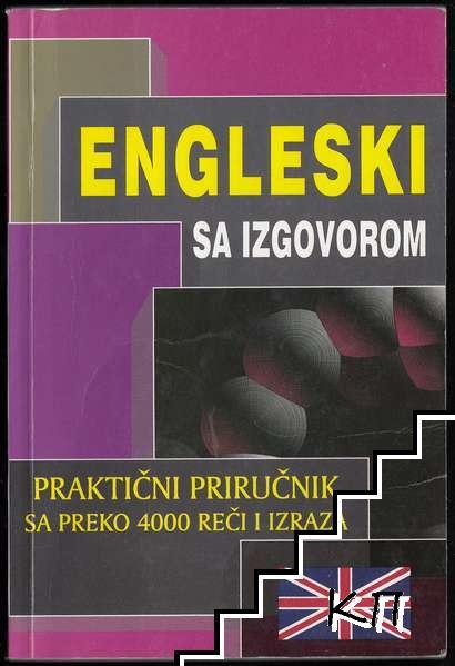 Engleski s izgovorom u svakoj situaciji za svakoga: praktični priručnik sa preko 4000 reči i izraza