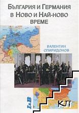 България и Германия в ново и най-ново време