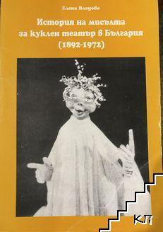 История на мисълта за куклен театър в България (1892-1972)